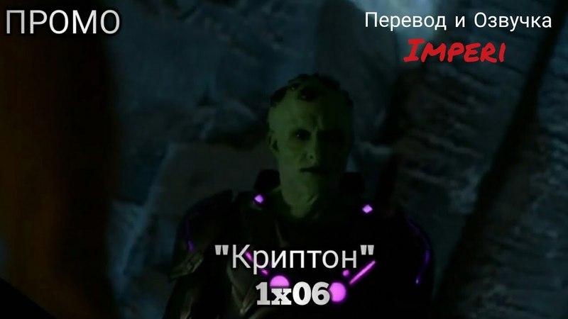 Криптон 1 сезон 6 серия / Krypton 1x06 / Русское промо
