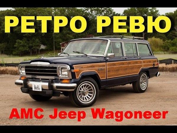 Автонеделя(MotorWeek). Ретро Ревю. AMC Jeep Wagoneer 1983 (Перевод с английского)