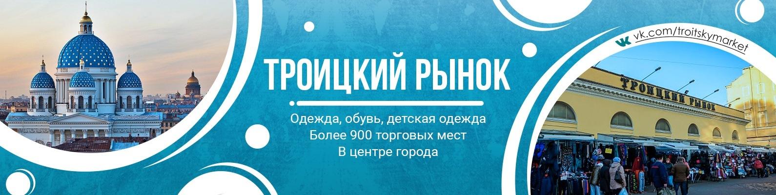65f904440d7 Троицкий рынок Санкт- Петербург