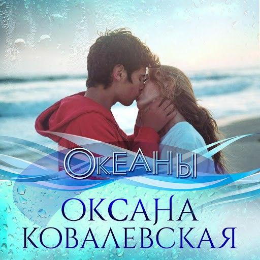 Оксана Ковалевская альбом Океаны