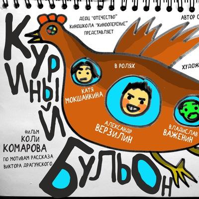 Коля Комаров