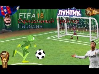 FIFA 18 World Cup   Rip The Summer Up   Трейлер-Пародия Лунтик