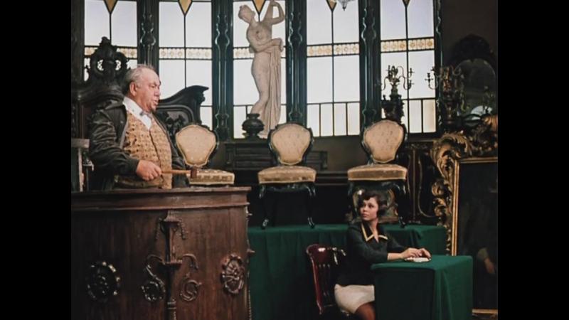 Правосудие продано, барышня, получите деньги… (12 стульев, 1971)