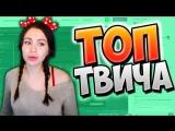 [Twitch WTF] Топ Клипы с Twitch | Пожар на Стриме! ? | Битбокс под Гармошку | Кот Скалолаз | Лучшие Моменты Твича