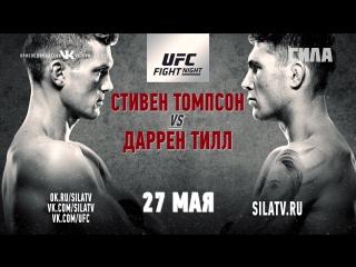 Fight Night Liverpool Promo