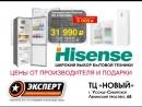 Холодильники и морозильники бренда Hisense