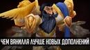 Чем Ванилла ЛУЧШЕ новых дополнений World of Warcraft Зул