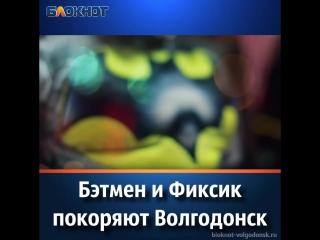 Бэтмен и Фиксик покоряют Волгодонск