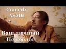 АСМР ASMR Comedy Ваш личный психолог 80 lvl Осторожно, юмор!