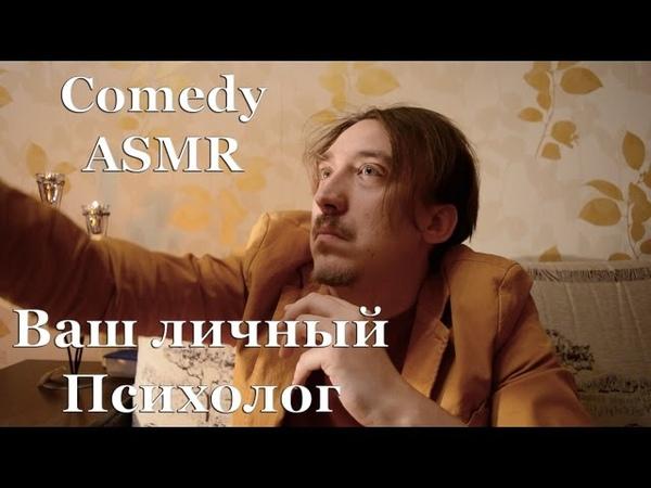 АСМР ASMR Comedy [Ваш личный психолог 80 lvl] Осторожно, юмор!