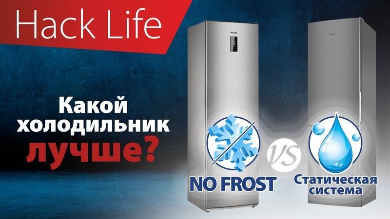 Какой холодильник выбрать NO FROST или капельная система