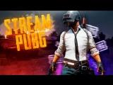 ВЕЧЕРНИЙ СТРИМ В PUBG | PlayerUnknowns Battlegrounds | ПУБГ | ПАБГ