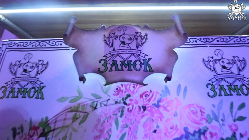 16 02 18 Ресторанный комплекс Замок Открытие сезона вечеринок