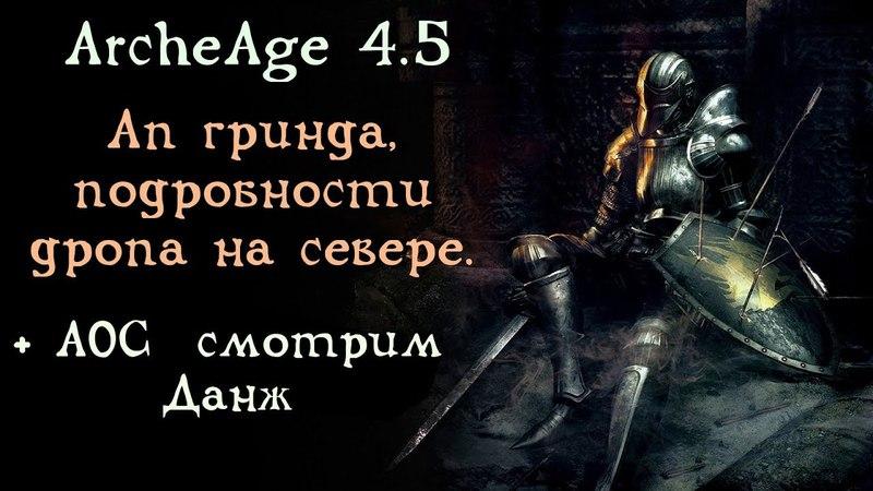 ArcheAge 4.5. Ап гринда. Подробности. Акции от маилов AOC - Данж