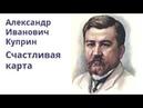 Александр Куприн Счастливая карта