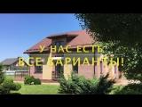 Зачем вам дом в Краснодаре