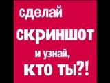 Сделай скриншот и узнай, кто ты?! / ПОДЕЛКИ / HANDMADE / DIY / Блог Василия Баранова