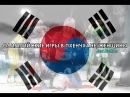 Обзор женских гонок на Олимпийских Играх в Южной Корее от Just Biathlon