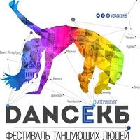 """Логотип Фестиваль танцующих людей """"DANCEKБ"""""""