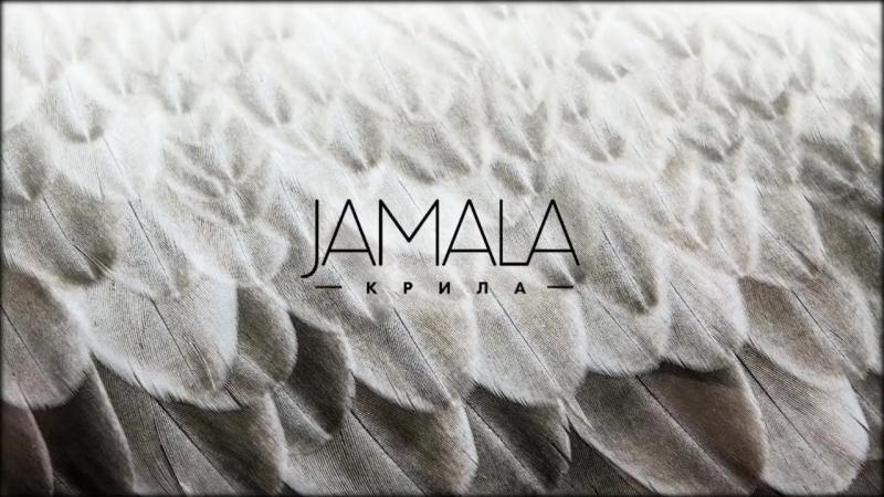 Jamala - Крила [AUDIO] ПРЕМЄРА!