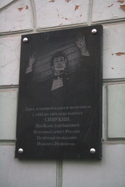 Здесь, в хоровой капелле мальчиков, с 1952 по 2001 годы работал Сивухин Лев Константинович — народный артист России, почётный гражданин Нижнего Новгорода.