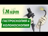 Гастроскопия и колоноскопия в МЦ МИРТ