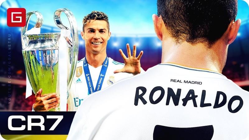 За что мы будем помнить Криштиану Роналду в Реале