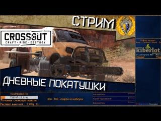 Онлайн игра CROSSOUT - обзор, gameplay - дневной стрим #14