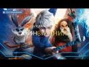 Кино▶Мания HDХранители снов(Первая трансляция года 2018)