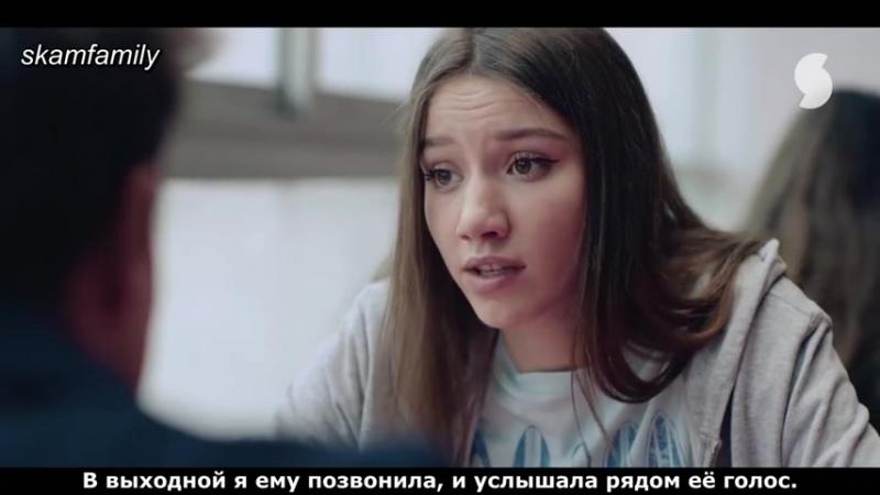 Skam France Серия 5 Часть 1 (Новый выбор)Рус . субтитры