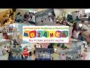 Мозаика - Детский центр развития и творчества