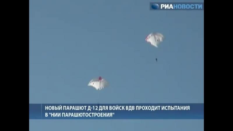 Новые десантные парашюты для ВДВ летают против ветра