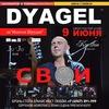 DYAGEL / 9 июня  / Корстон Серпухов