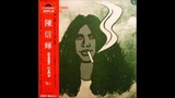Shinki Chen &amp Friends- 1971 Psychedelic Rock