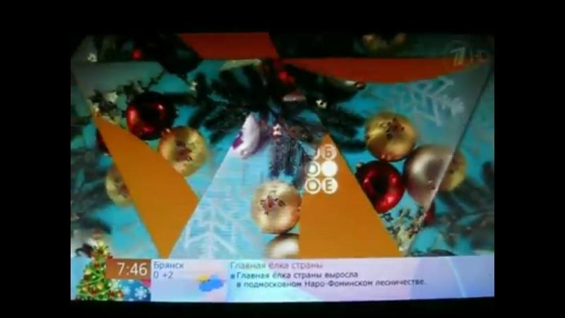 Заставки программы Доброе утро (Первый канал, зима 2009-2014)