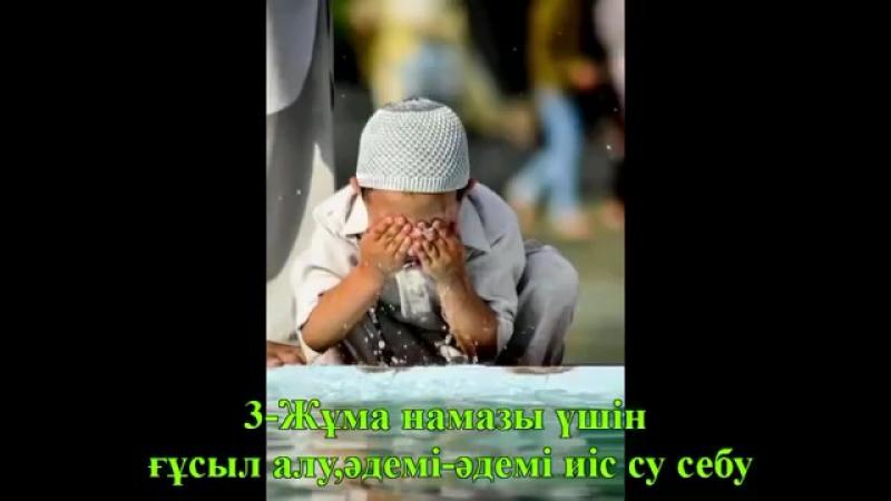 жума_намаз_туралы_сахих_хадистер.mp4