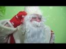 Дед Мороз Здравствуйте ребята