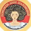 Группа поддержки Анны Шаломовой