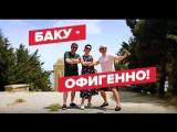 Баку - это офигенно!