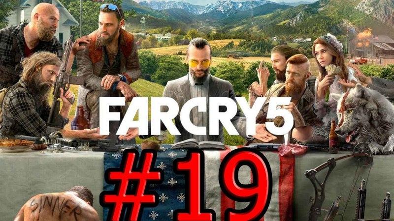 Прохождение Far Cry 5 - Грехи Отца 19