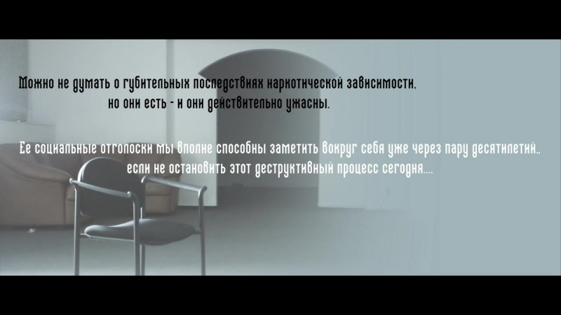 Социальный ролик против наркотиков Путь в Никуда - последствия наркомании