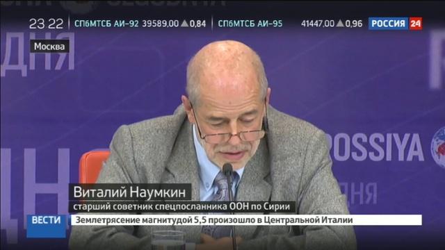 Новости на Россия 24 • Виталий Наумкин: западные СМИ дискредитируют действия России в Сирии