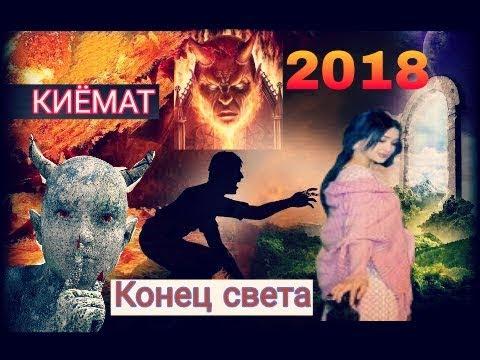 2018 КИЕМАТ ЯКИНМИ БУНИ КУРИНГ ВА ИЙМОН КЕЛТИРИНГ АХИР БУ ДУНЕ 5 КУНЛИК ЭМАСМИ...