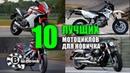 10 Лучших мотоциклов для новичка - В шлеме