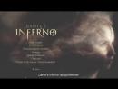 Dante's inferno начинаем путешествие в ад Часть вторая