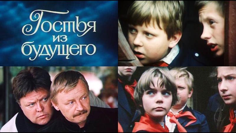 Фильм Гостья из будущего 5 серий_1984 (фантастика, приключения).