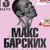 Макс Барских, 13 декабря в «Максимилианс» КРС