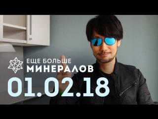 [Игровые новости] Ещё Больше Минералов 1.02.2018