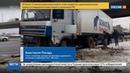Новости на Россия 24 • Снег и гололед: зима в апреле обернулась массовыми авариями