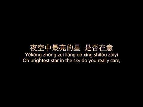 逃跑计划 Escape Plan - 夜空中最亮的星 Brightest Star In The Night Sky (Chinese, Pinyin English)